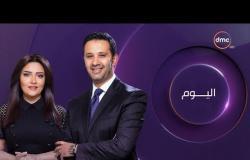 برنامج اليوم - مع الإعلامية سارة حازم وعمرو خليل - حلقة الاثنين 18 فبراير 2019 ( الحلقة الكاملة )