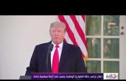الأخبار - إعلان ترامب حالة الطوارئ الوطنية يتسبب في أزمة سياسية حادة