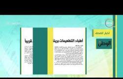 8 الصبح - أهم وآخر أخبار الصحف المصرية اليوم بتاريخ 18 - 2 - 2019