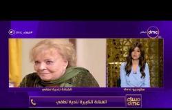 """مساء dmc  - أول تعليق من الفنانة نادية لطفي بعد شائعة وفاتها : صحتي """" تمام التمام """""""