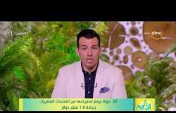 8 الصبح - 20 دولة ترفع استيرادها من منتجات مصرية .. بزيادة 1.8 مليار دولار