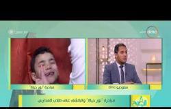 8 الصبح - المتحدث بأسم صندوق تحيا مصر - يوضح كيف يتم الكشف على طلاب المدارس خلال مبادرة نور حياة
