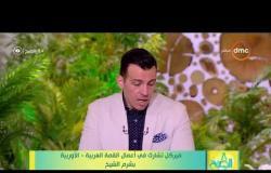 8 الصبح - ميركل تشارك في أعمال القمة العربية - الأوربية بشرم الشيخ