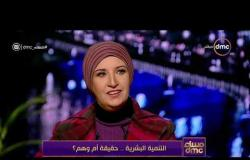 مساء dmc - أمل رضوان استشاري اجتماعي تعرض أمثلة حقيقة تم علاجها