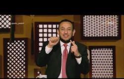 لعلهم يفقهون - الشيخ رمضان عبد المعز: هذه الطريقة السهلة للتغلب على الشيطان