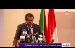 الأخبار - افتتاح الملتقى الأول للجامعات المصرية السودانية