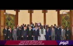 اليوم - الرئيس السيسي يلتقي رؤساء المحاكم الدستورية والعليا الأفارقة