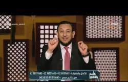 لعلهم يفقهون - الشيخ رمضان عبد المعز يوضح فوائد التوكل على الله