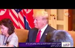الأخبار - هانوي تستضيف القمة الثانية بين ترامب وكيم في الـ 27 في فبراير الجاري