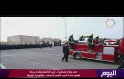 اليوم - في جنازة عسكرية.. وزير الداخلية يتقدم جنازة شهيد حادث الدرب الأحمر الإرهابي بأكاديمية الشرطة