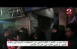 نيابة القاهرة الكلية تنتهي من التحقيقات الأولية في واقعة تفجير إرهابي نفسه في الدرب الأحمر