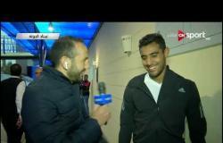 تصريحات احمد ياسر ريان بعد فوز الجونة علي بيراميدز 2-1