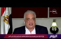 اليوم - اللواء عبد الحميد خيرت: الجماعة الإرهابية مرتبكة من نجاح الضربات التي يتلقاها الإرهاب في مصر