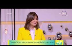"""8 الصبح – وزيرة الهجرة و شئون المصريين بالخارج في حوار خاص لـ """" 8 الصبح """""""