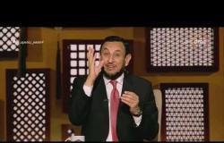 لعلهم يفقهون - الشيخ رمضان عبد المعز: لو خالفنا هوانا أمورنا ستنضبط