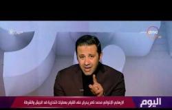 اليوم - الإرهابي الإخواني محمد ناصر يحرض على القيام بعمليات انتحارية ضد الجيش والشرطة