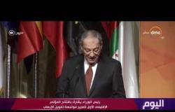 اليوم - رئيس الوزراء يشارك بافتتاح المؤتمر الإقليمي الأول لتعزيز مواجهة تمويل الإرهاب