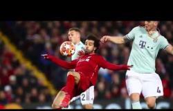 الأخبار - ليفربول يتعادل سلبياً مع ضيفه بايرن ميونيخ في ذهاب دول الـ 16 بدوري أبطال أوروبا