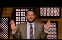 برنامج لعلهم يفقهون - مع رمضان عبد المعز - حلقة الأربعاء 20 فبراير 2019 ( الحلقة كاملة )