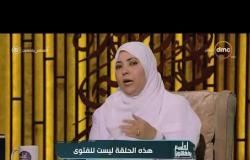 لعلهم يفقهون - د. هبة عوف: الإرهابيون لا يفهمون الإسلام