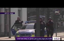 الأخبار - إطلاق نار في ميونخ يسفر عن مصرع شخصين من بينهم منفذ الحادث