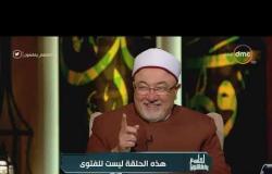 لعلهم يفقهون - الشيخ خالد الجندي يوضح حكم تارك الصلاة
