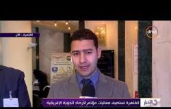 الأخبار - القاهرة تستضيف فعاليات مؤتمر الأرصاد الجوية الإفريقية