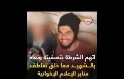 """من هو """"عمر الديب"""" المتخفي قسريًا في عيون الإخوان؟"""