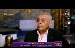 """مساء dmc - """" طبيب نفسي لإصابات الدماغ """" د. ناصر فؤاد يتحدث عن ماهية تخصصه"""