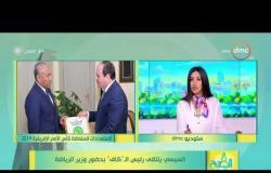 8 الصبح - السيسي يلتقي رئيس الـ كاف بحضور وزير الرياضة