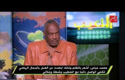 محمد عباس : ارتبطت بالزمالك لفترة لكن لم أوقع لهم