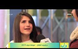 """8 الصبح - موضة صيف 2019 """" الكاجوال """" للبنات والأولاد حوار مع الموديلز"""