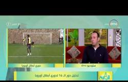 8 الصبح - تحليل مباراة ليفربول وبايرن ميونيخ مع كابتن/أحمد مجدي نجم الزمالك السابق