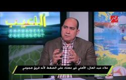 علاء عبد العال : جماهير الزمالك فى المدرجات لم تشاهد المباراة واستمرت فى الهجوم علينا