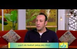 8 الصبح - أحمد مجدي نجم الزمالك السابق: جروس مش عنيد وبيعمل أصعب حاجة في الكرة