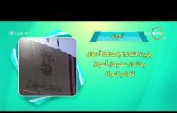 8 الصبح - أحسن ناس | أهم ما حدث في محافظات مصر بتاريخ 22 - 2 - 2019