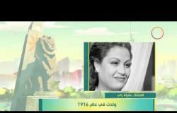 """8 الصبح - فقرة أنا المصري عن """" الفنانة .. عقيلة راتب """""""