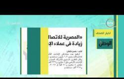 8 الصبح - أهم وآخر أخبار الصحف المصرية اليوم بتاريخ 22 - 2 - 2019