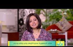 8 الصبح - مفتي الجمهورية : محاربة الإرهاب واجب وطني وديني