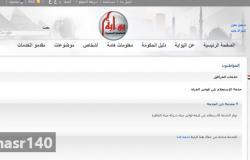 موقع شركة المياه القابضة الإلكتروني للاستعلام عن فاتورة مياه الشرب من خلال الإنترنت