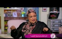 """السفيرة عزيزة - لقاء مع .. """" هبة مشالي """" لايف كوتش .. ازاي تتعامل مع مديرك العصبي ؟"""