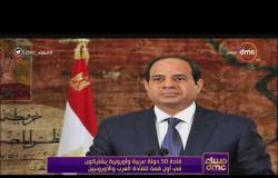 مساء dmc - | غداً الرئيس السيسي يفتتح القمة العربية الاوروبية في شرم الشيخ |