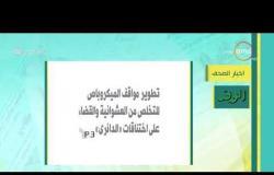 8 الصبح - أهم وآخر أخبار الصحف المصرية اليوم بتاريخ 23 - 2 - 2019