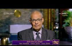 مساء dmc - د.سعيد اللاوندي | قادة 50 دولة يثقون في مصر وأمنها واستقرارها لتنظيم المؤتمر |