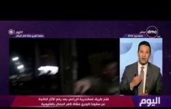 اليوم - فتح طريق إسكندرية الزراعي بعد رفع الأثار الناتجة عن سقوط كوبري مشاة كفر الجمال بالقليوبية