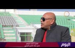 اليوم - الكاف يحسم مصير ستاد بورسعيد من استضافة مباريات أمم أفريقيا 15 مارس الجاري