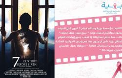 """الوسيمي ونور الدين يطلقان أول فيلم يدعم """"مرضى السرطان"""" والإيرادات بالكامل لصالح """"بهية"""" .. السينما الهادفة تعود بقوة"""
