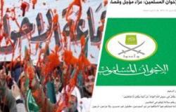 الحركة العربية لحماية منظمات حقوق الإنسان تعلن القائمة السوداء لأعوان الإخوان