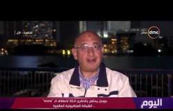 اليوم - د/ خالد شريف استشاري الإتصالات وتكنولوجيا المعلومات :  شبكة الإنترنت ذاكرة ضخمة للبشرية