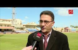 مدير ستاد الاسكندرية : الملعب جاهز لاستضافة كأس أفريقيا